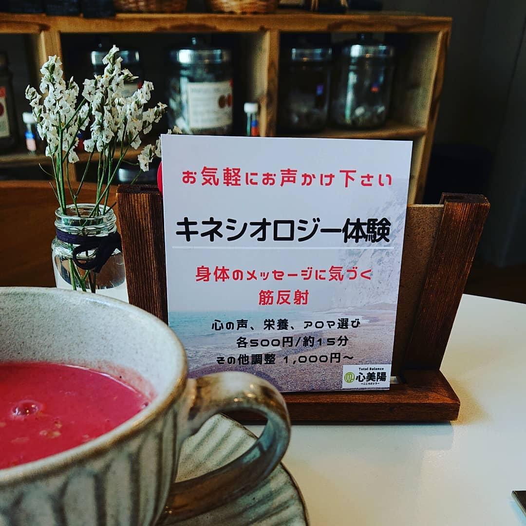 本日 キネシオロジー体験@cafe.hanoen 14時からお待ちしてます (Instagram)