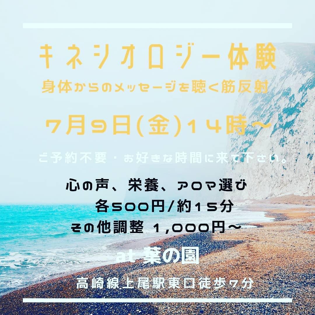 明日はキネシオロジー体験14時から@cafe.hanoen さんです。先着順に受け付けします (Instagram)