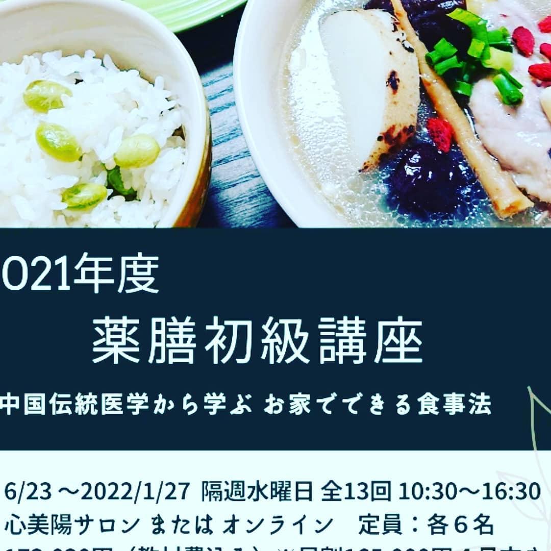 初日は終了しましたが、途中からの参加も受け付けます。中国伝統医学、陰陽五行、五臓六腑、食物の効能などを学び健康維持管理に役立てる。食べ物の力を知ると、スーパーは身体を整える宝庫、薬箱のように感じられます。何を食べよう から これ食べよう️に@kokorobiyo #薬膳#身近な素材で健康管理 (Instagram)